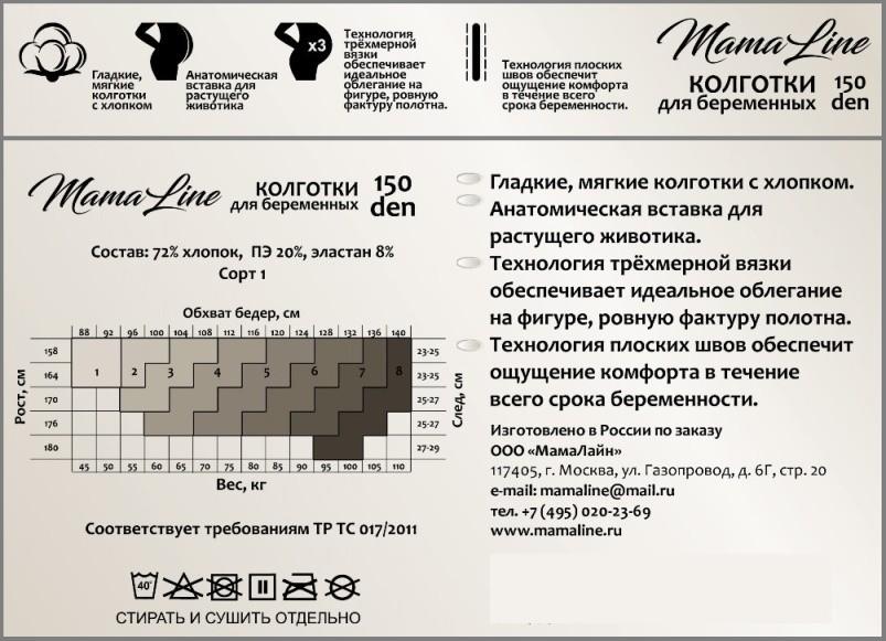 Модель 805 Колготки для беременных MamaLine 150 den хлопок