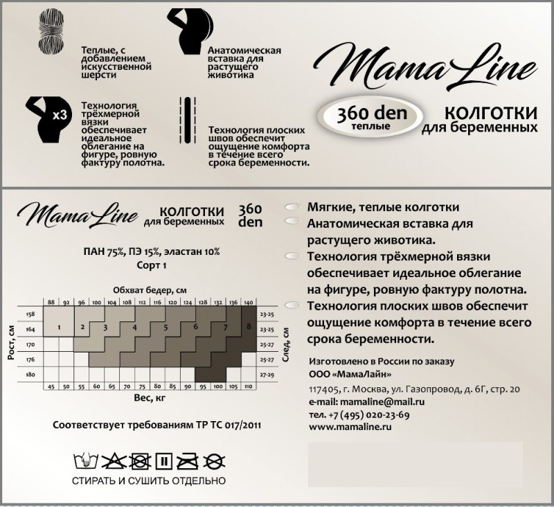 Модель 806 Колготки для беременных MamaLine 360 den Акрил (шерсть)