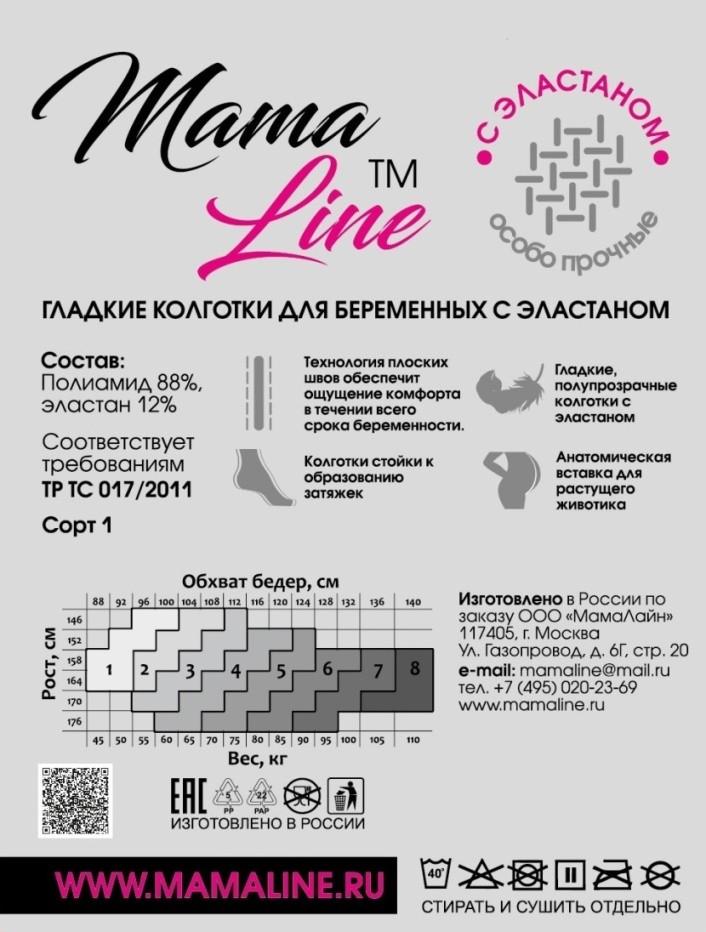 Модель 802 Колготки для беременных MamaLine  40 den гладкие с эластаном