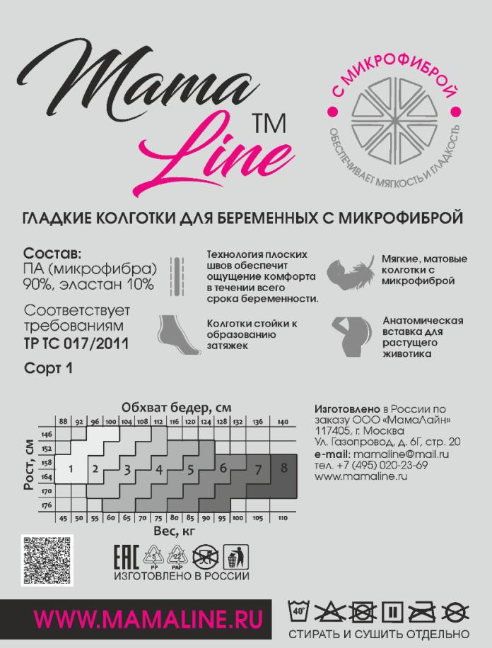 Модель 803 Колготки для беременных MamaLine  60 den микрофибра